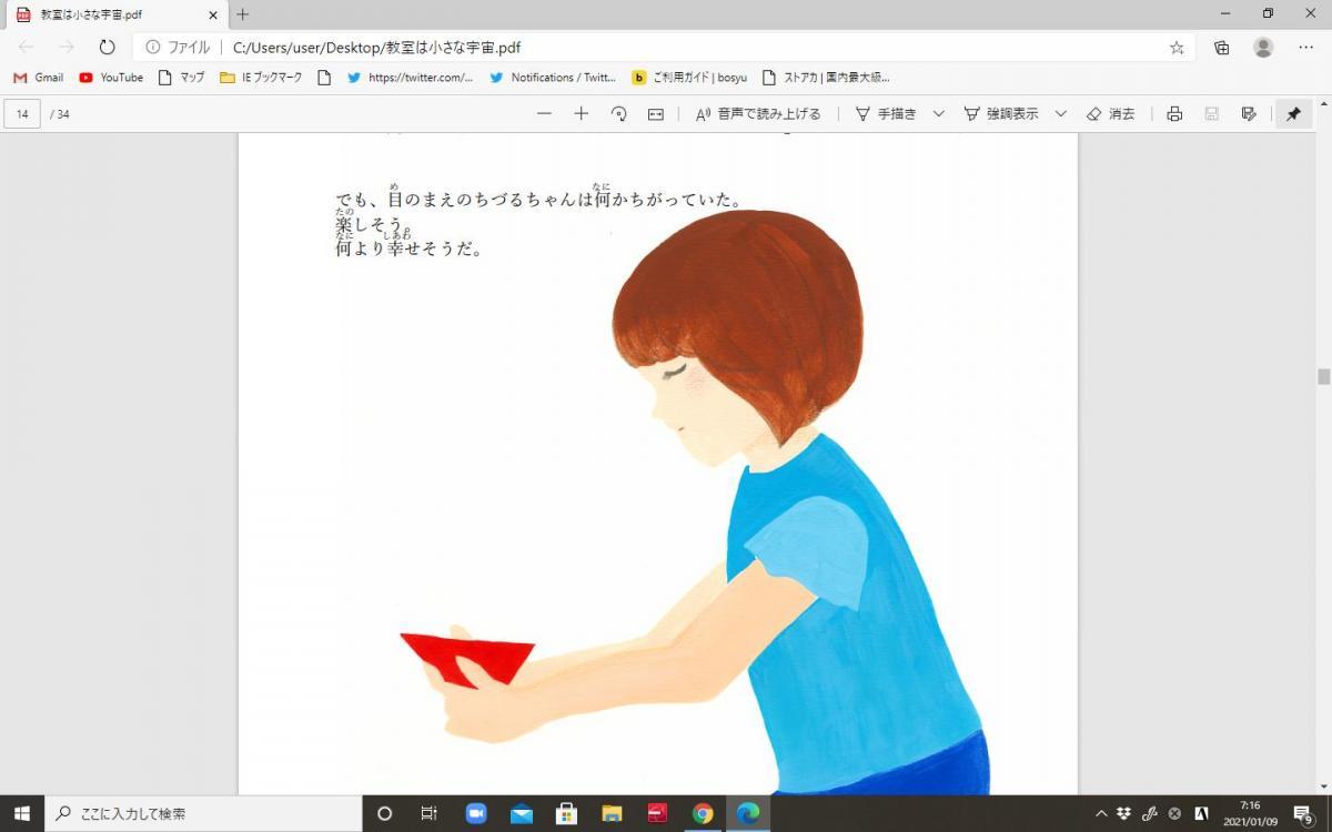 スクリーンショット 2021-01-09 07.16.20