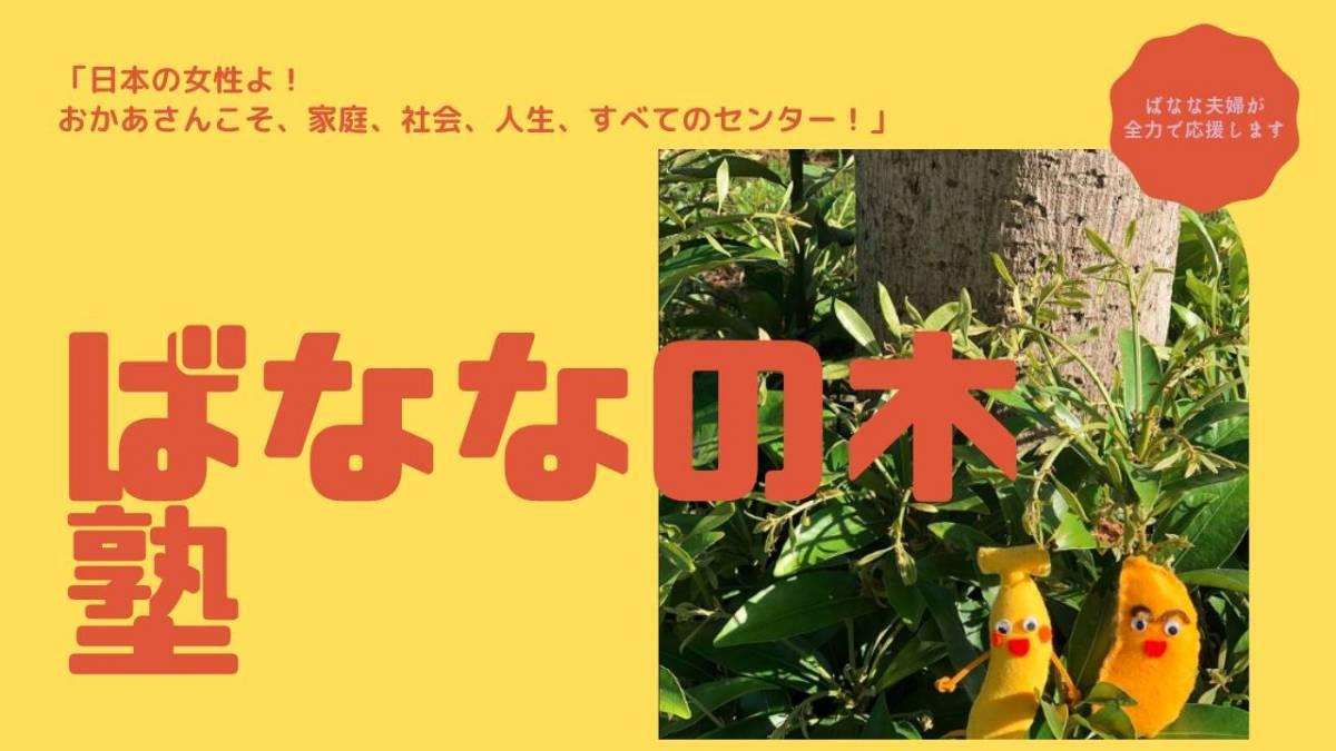 【満員御礼】ばななの木 塾 第1期