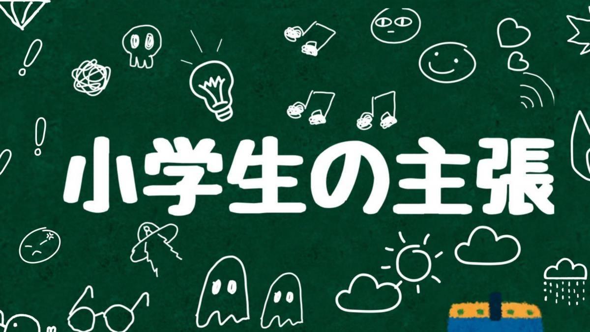 国語版・小学生の主張 vol.9