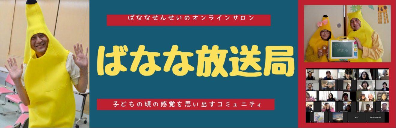 banana_broadcast.jpg